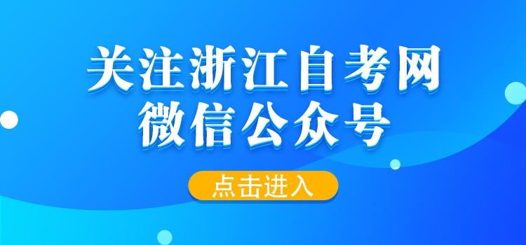 关注浙江自考网微信公众号!