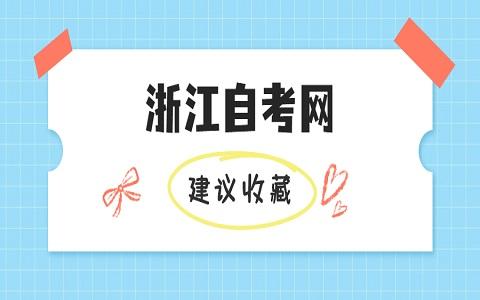 浙江自考信息网