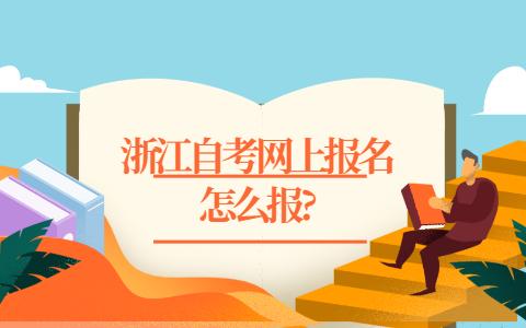 浙江自考网上报名