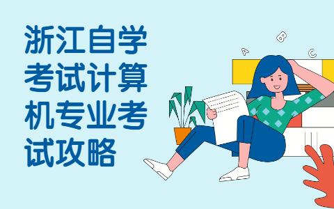 浙江自学考试计算机专业考试攻略
