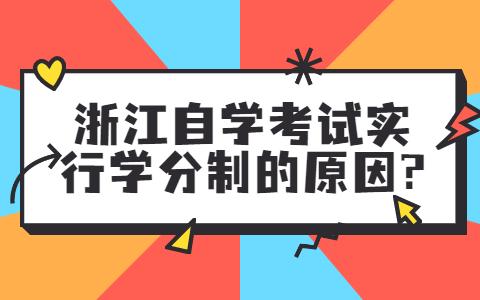 浙江自学考试实行学分制