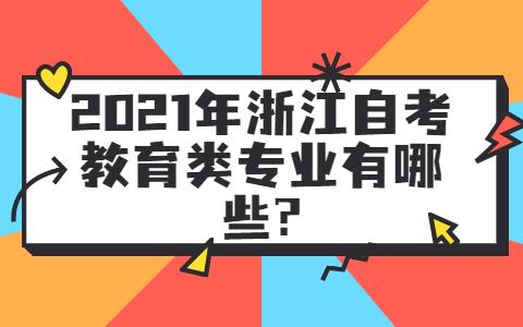 浙江自考教育类专业
