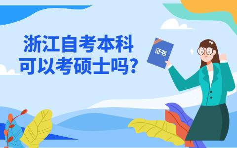 浙江自考本科可以考硕士吗?