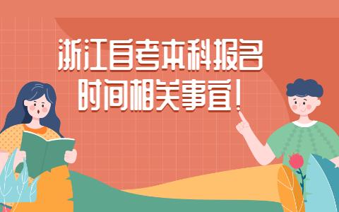 浙江自考本科报名时间