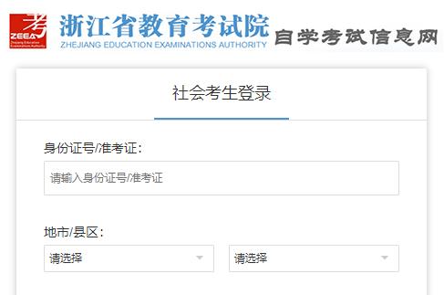 浙江自考报名官网