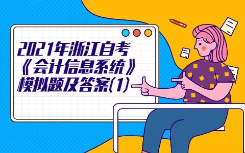 2021年浙江自考《会计信息系统》模拟题及答案