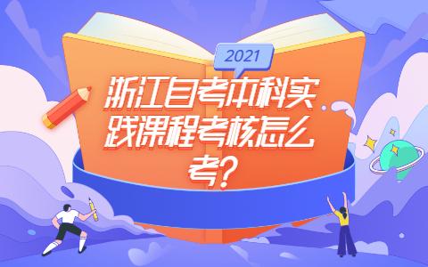 浙江自考本科实践课程考核