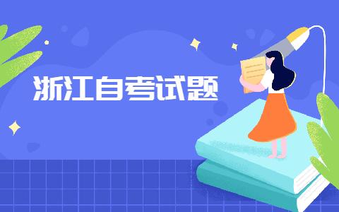 2021年浙江自考计算机应用基础考前冲刺题及答案