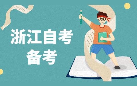2021年浙江自考得高分的四种答卷策略
