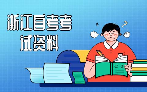 浙江自考备考计划制定方法