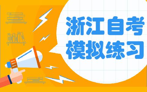 浙江自考《财务报表分析》模拟试题