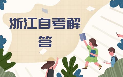 2021年浙江自考查不到学历信息怎么办