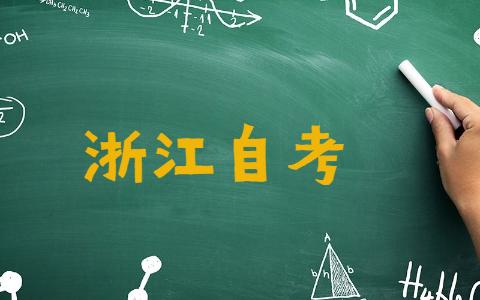浙江省自考学位证申请需要哪些程序呢