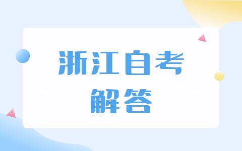 2021浙江自考设计专业难度大吗
